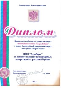Диплом Высококачественные товары Кубани